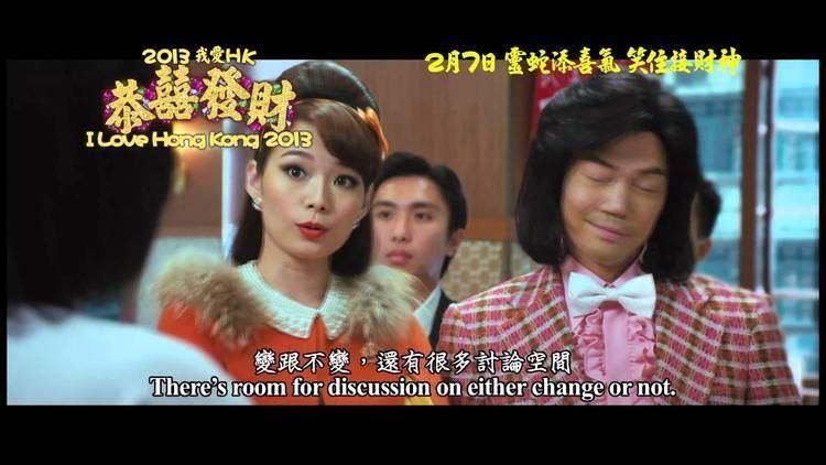 I Love Hong Kong 2013 I LOVE HONG KONG 2013 2013HK Trailer YouTube