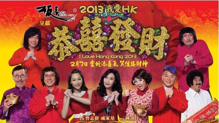 I Love Hong Kong 2013 Movie review I Love Hong Kong 2013 My Blog City by Vincent Loy