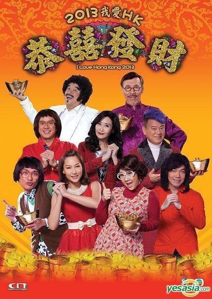 I Love Hong Kong 2013 YESASIA I Love Hong Kong 2013 Bluray Hong Kong Version Bluray