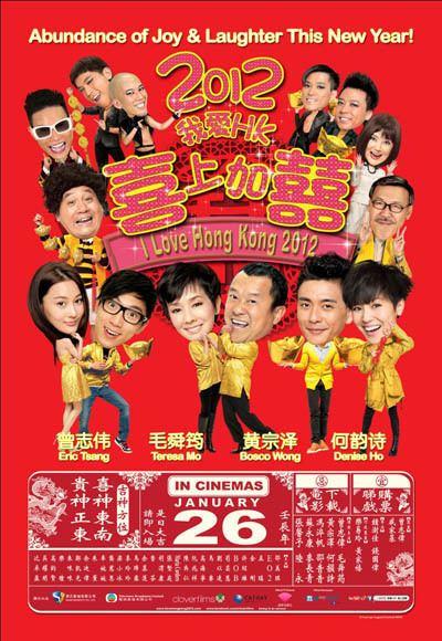 I Love Hong Kong 2013 I LOVE HONG KONG 2013 2013 2013 MovieXclusivecom