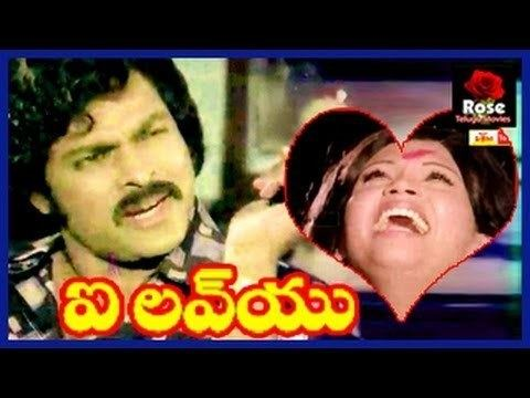 I Love You (1979 film) I Love You 1979 Telugu Mp3 Songs Free Download AtoZmp3