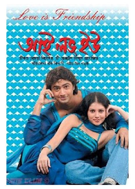 I Love You (2007 Bengali film) I Love You 2007 Full Movie Watch Online Free Movies Pinterest