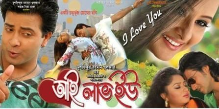 I Love You (2012 film) movie poster