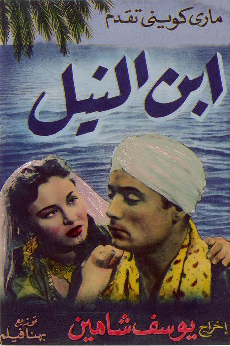 Ibn el Nil wwwmisrinternationalfilmscomsitesdefaultfiles