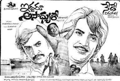 Iddaru Asadhyule movie poster