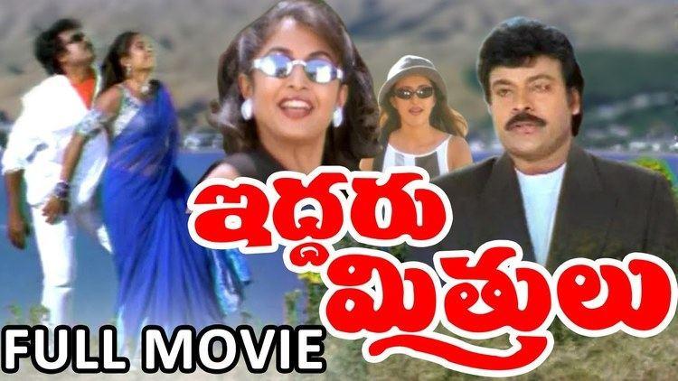 Iddaru Mitrulu (1999 film) Iddaru Mitrulu Telugu Full Length Movie Chiranjeevi Movies DVD