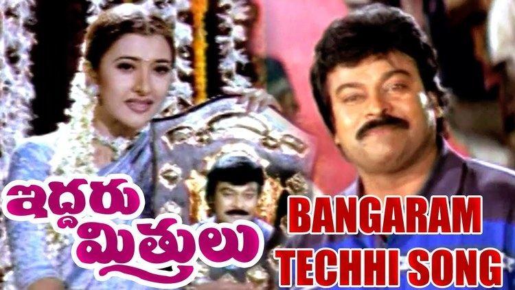 Iddaru Mitrulu (1999 film) Iddaru Mitrulu Songs Bangaram Techhi Chiranjeevi Sakshi