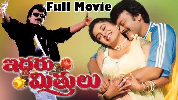 Iddaru Mitrulu (1999 film) httpsiytimgcomviATrRVMVa8Ymaxresdefaultjpg