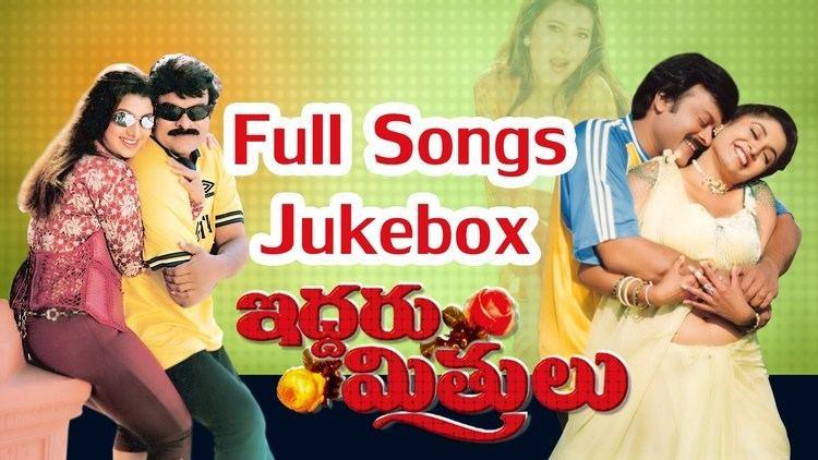 Iddaru Mitrulu (1999 film) Iddaru Mithrulu Movie Full Songs