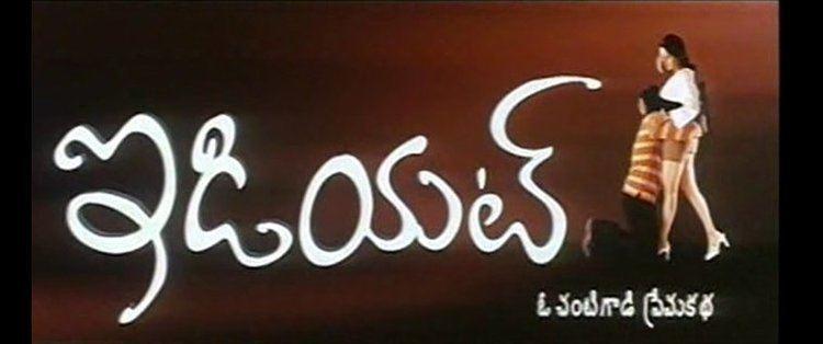 Idiot (2002 film) Idiot Telugu Movie Review Ravi Teja Rakshita Prakash Raj Puri J