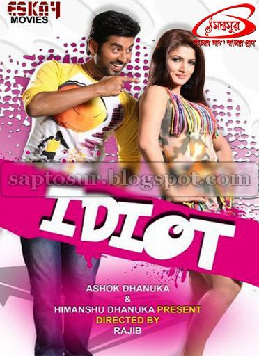 """Ankush Hazra smiling with Srabanti Chatterjee in a poster of 2012 film """"Idiot"""""""