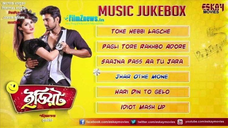 Ankush Hazra and Srabanti featuring jukebox music
