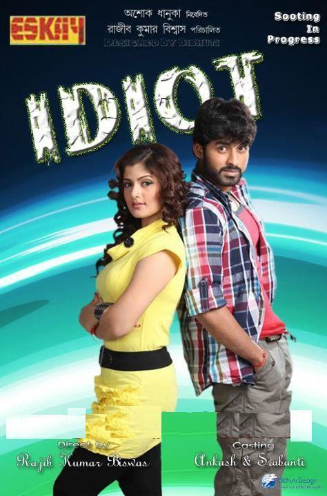 """Ankush Hazra wearing checkered long sleeves while Srabanti Chatterjee wearing a yellow blouse in a poster of the 2012 film """"Idiot"""""""