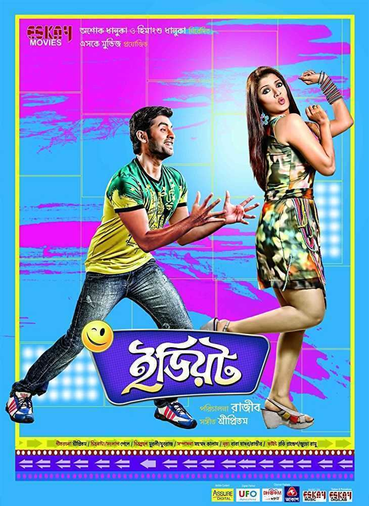 """Ankush Hazra and Srabanti Chatterjee in a poster of the 2012 film """"Idiot"""""""