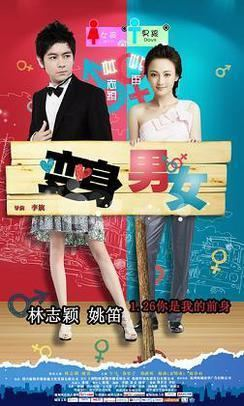 If I Were You (film) movie poster