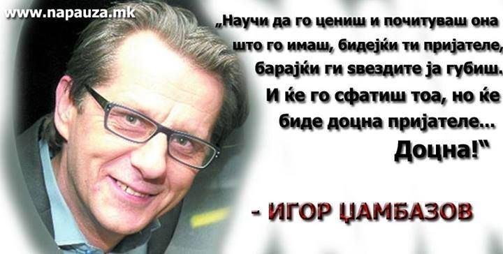 Igor Džambazov dzambazov citati igor gzambazov Pinterest