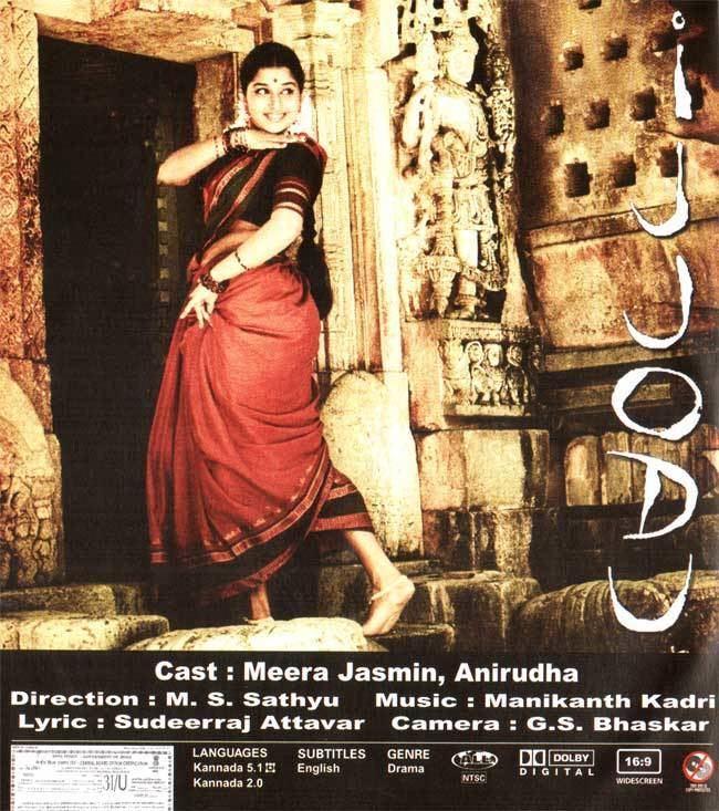 Ijjodu Ijjodu The Incompatible 2010 DD 51 DVD Kannada Store Kannada