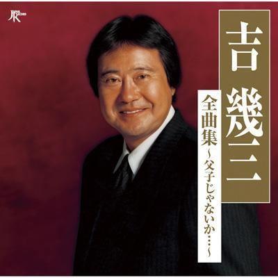 Ikuzo Yoshi Yoshi Ikuzo Zenkyoku Shu Oyakoja Naika Ikuzo Yoshi