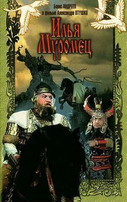Ilya Muromets (film) Ilya Muromets film Wikipedia