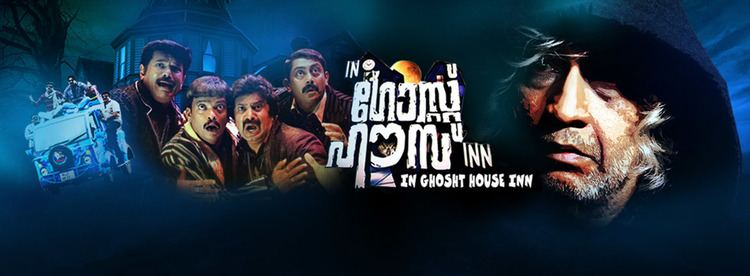 In Ghost House Inn In Ghost House Inn full movie on hotstarcom