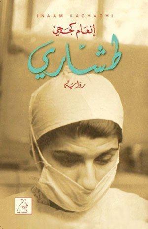 Inaam Kachachi Inaam Kachachi on Tashari and the Iraq She Carries With Her