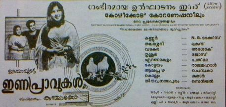 Inapraavugal movie poster