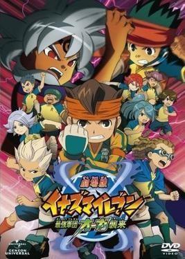 Inazuma Eleven: Saikyo Gundan Oga Shurai movie poster
