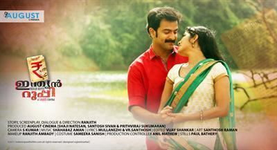 Indian Rupee (film) Indian Rupee Review of Malayalm Movie First Day Reports FDFS