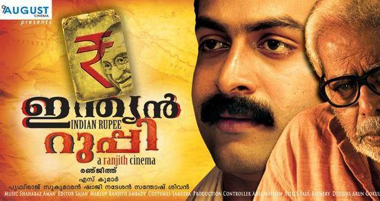 Indian Rupee (film) Ee Puzhayum Indian Rupee Naadan Chords