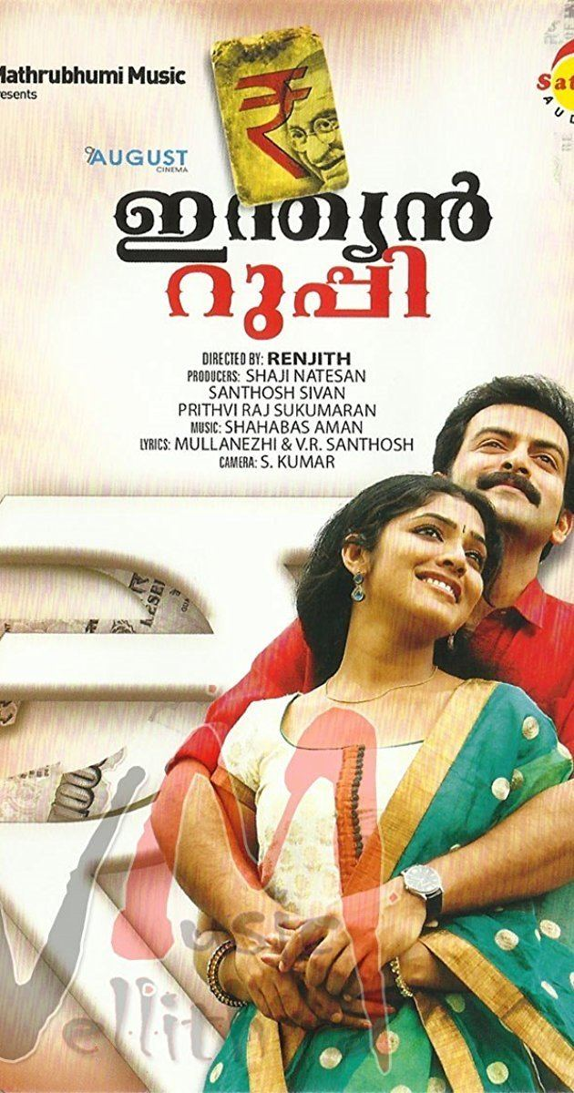 Indian Rupee (film) Indian Rupee 2011 IMDb