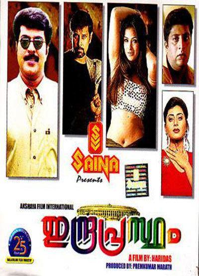 Indraprastham (film) M G Soman malayalam actor Profile Films NewsVideos