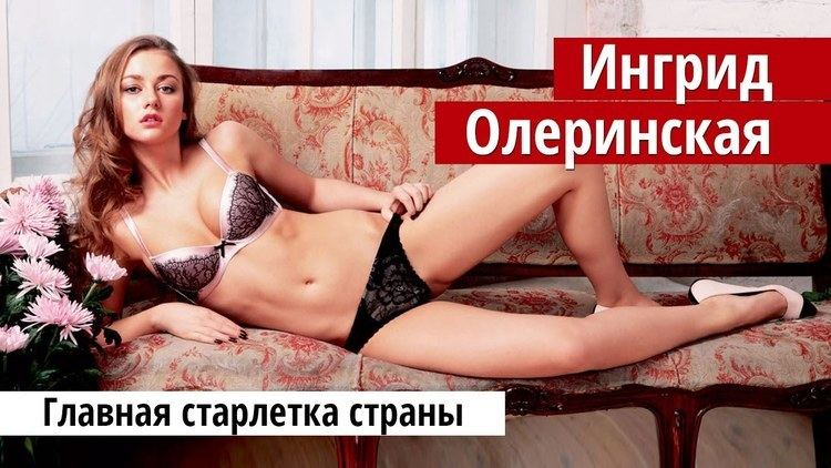 Ingrid Olerinskaya VIDEOS Ingrid Olerinskaya VIDEOS trailers photos