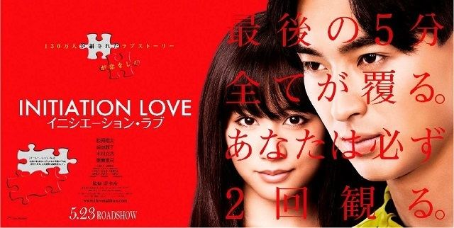 Initiation Love Tsurumi Recommends Novel Review Initiation Love