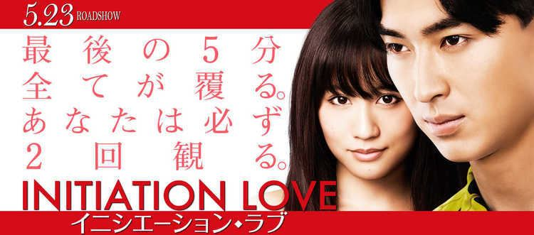 Initiation Love Acchans Initiation Love available on Bluray and DVD in December