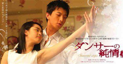Innocent Steps Innocent Steps Dancers Innocent Love English TYPE4 Dramastyle