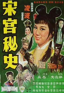 Inside the Forbidden City movie poster