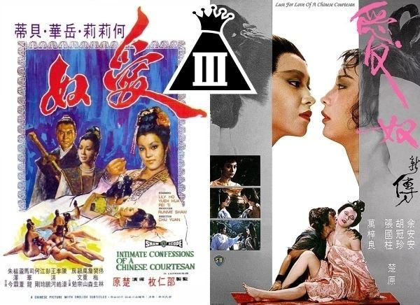 คำสารภาพส่วนตัวของศาลเจ้าจีนในสัปดาห์นี้ในภาพยนตร์เรื่อง Sleaze 30 Tightie Whitie Theatre Intimate