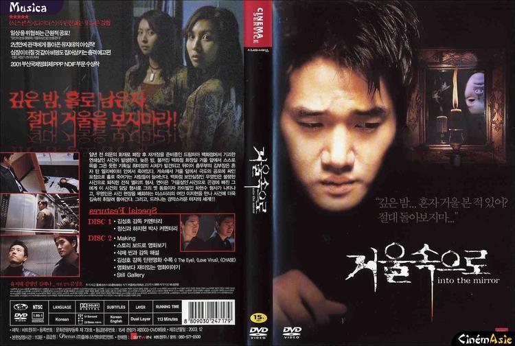 Into the Mirror DVD Into the Mirror Cinema Service