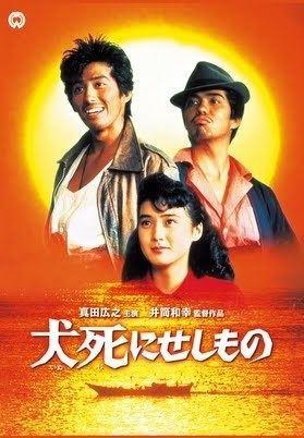 Inuji ni Seshi Mono Inuji ni Seshi Mono Movies TV on Google Play