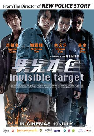 Invisible Target movieXclusivecom Invisible Target 2007