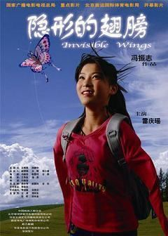 Invisible Wings movie poster
