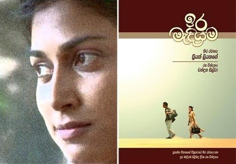Ira Madiyama movie scenes  Ira Madiyama August Sun Film Scipt Prasanna Vithanage NEWS jpg