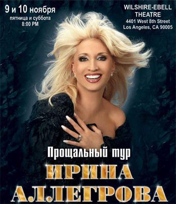 Irina Allegrova 10987724004f75268d81fb5gif