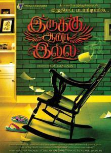 Irukku Aana Illai movie poster