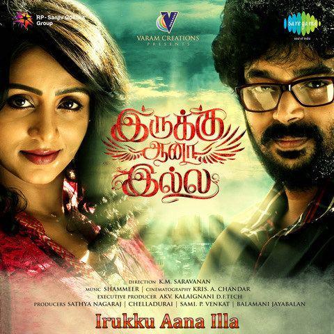 Irukku Aana Illai Idhu Enna Idhu Enna MP3 Song Download Irukku Aana Illa Tamil Songs