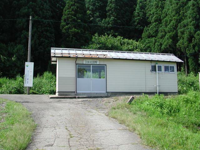 Isaryō Station