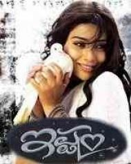 Ishtam (2001 Telugu film) Ishtam (2001 Telugu film)