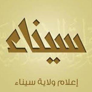 Islamic State of Iraq and the Levant – Sinai Province