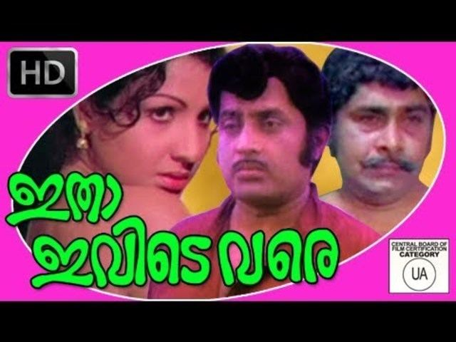 Itha Ivide Vare Itha Ivide Vare 1977 Full Length Malayalam Movie Video Dailymotion