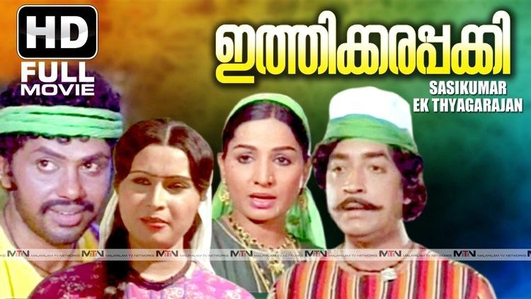 Ithikkara Pakki Ithikkara Pakki malayalam full movie super hit movie new upload